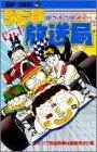 ジャンプ放送局 14 (ジャンプコミックス)