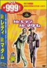 Mr.レディ Mr.マダム [DVD]