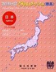 数値地図 250mメッシュ (標高)全国
