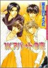 1Kアパ→トの恋 (Dariaコミックス)の詳細を見る