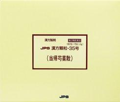 (医薬品画像)JPS漢方顆粒−35号