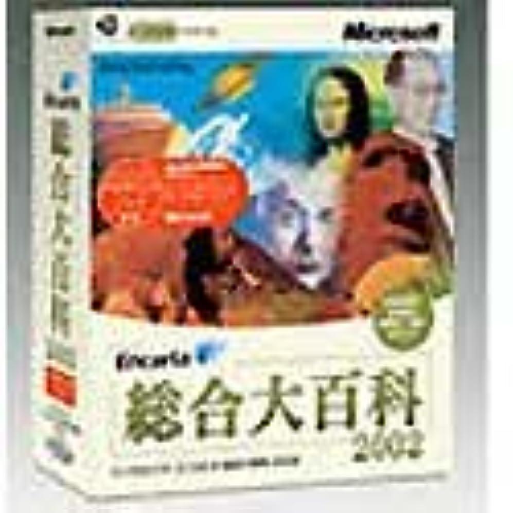 ジェスチャーチーム信頼Microsoft Encarta 総合大百科 2002 アカデミックパック