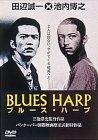 ブルース・ハープ [DVD]