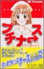 プチナ→ス (デザートコミックス)