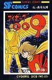 サイボーグ009 (第10巻) (Sunday comics―大長編SFコミックス)