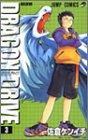 ドラゴンドライブ (3) (ジャンプ・コミックス)
