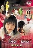 グランドレス サスピション 第二章「煉獄」 [DVD]