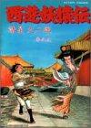 西遊妖猿伝 (巻之5) (アクション・コミックス)