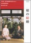 娘の結婚 [DVD]