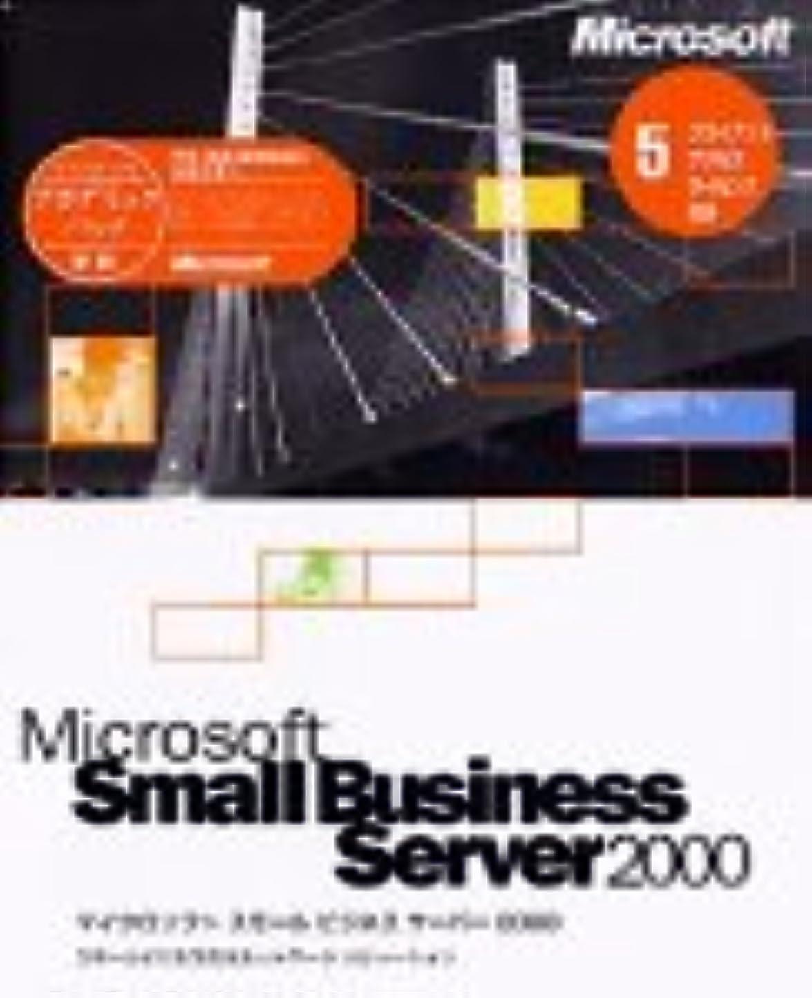 極めて鹿信頼性Microsoft Small Business Server 2000 アカデミックパック 5クライアントアクセスライセンス付き