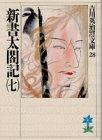 新書太閤記(七) (吉川英治歴史時代文庫)