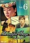 美しき日々 Vol.6 [DVD]