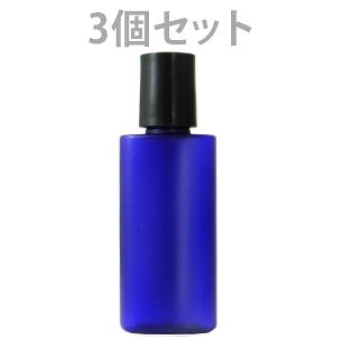 バスタブ出しますスピン遮光ミニプラボトル容器 20ml (青) (3個セット)