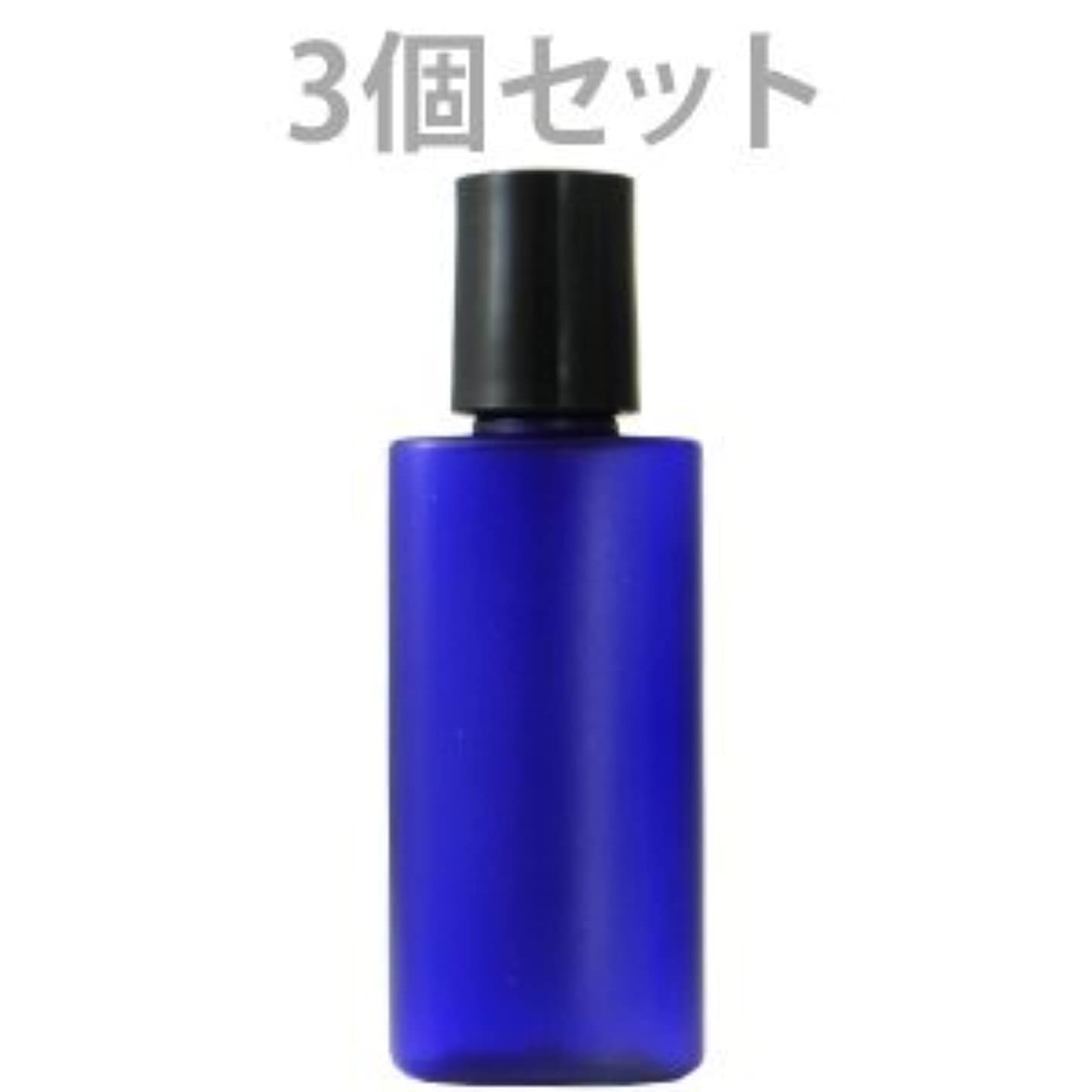 縫い目カプセル備品遮光 ミニプラボトル 容器 青 20ml 3個セット