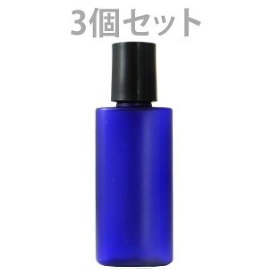 リール時間とともにパーチナシティ遮光ミニプラボトル容器 20ml (青) (3個セット)