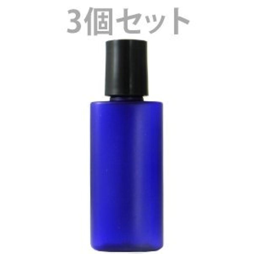 加速度雑多な浅い遮光 ミニプラボトル 容器 青 20ml 3個セット