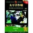 太平洋作戦[DVD]