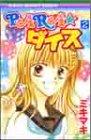 Para・ダイス 2 (りぼんマスコットコミックス)