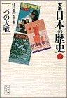大系 日本の歴史〈14〉二つの大戦 (小学館ライブラリー)の詳細を見る