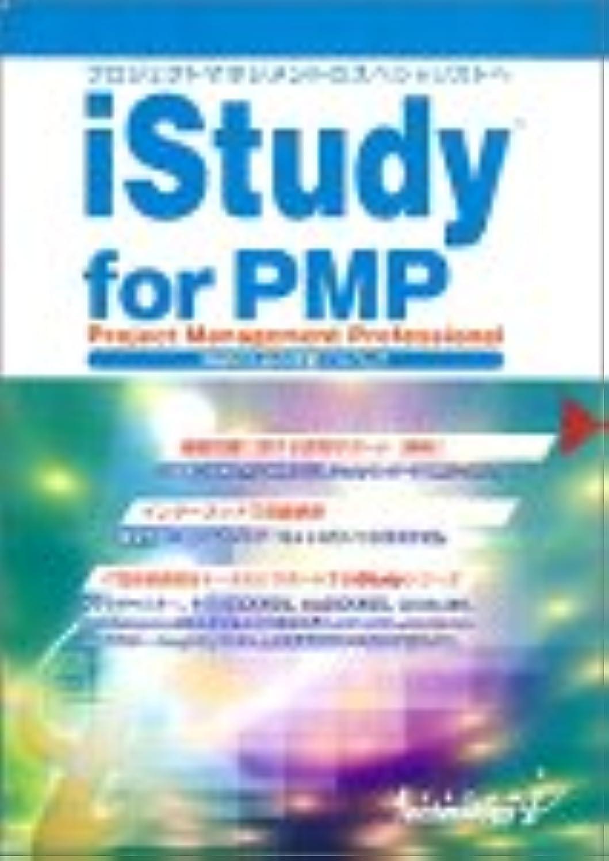 もし乱す表向きiStudy for PMP