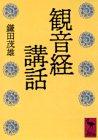 観音経講話 (講談社学術文庫)