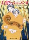 幻想のシャコンヌ―富士見二丁目交響楽団シリーズ〈第4部〉 (角川ルビー文庫)