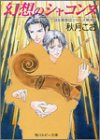 幻想のシャコンヌ―富士見二丁目交響楽団シリーズ〈第4部〉 (角川ルビー文庫)の詳細を見る