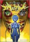 新世紀エヴァンゲリオンエヴァ&エヴァ2アンソロジー (角川コミックス・エース)の詳細を見る