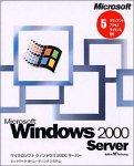 Microsoft Windows 2000 Server 5クライアントアクセスライセンス付き Service Pack 4