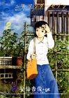 ニアアンダーセブン (2) (角川コミックス・エース・エクストラ)の詳細を見る