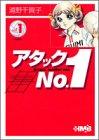 アタックNo.1 (Vol.1) (ホーム社漫画文庫)