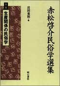 生産関係の民俗学 (赤松啓介民俗学選集)