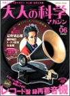 大人の科学マガジン Vol.06 ( ドーナツ盤録再蓄音機 ) (Gakken Mook)