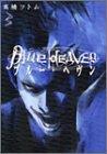 Blue heaven 3 (ヤングジャンプコミックス)