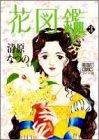 花図鑑 3 (ぶーけコミックスワイド版)