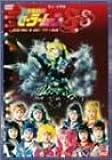 美少女戦士セーラームーンSuperS[改訂版]夢戦士・愛・永遠に… サターン復活篇 [DVD]