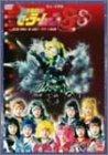 美少女戦士セーラームーンSuperS[DVD]
