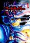 ゴッドサイダー 1 運命の子・霊気の巻 (ジャンプコミックスセレクション)