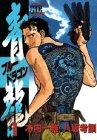 青龍 1 (ヤングマガジンコミックス)の詳細を見る