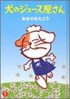 犬のジュース屋さん (1) (YOUNG JUMP COMICS愛蔵版)