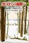 さいはての荒野へ―北海道開拓にかけた依田勉三と晩成社の人たち (PHPこころのノンフィクション 2)