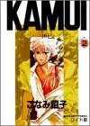 Kamui―神已 (2) (マーガレットコミックスワイド版 (1573))