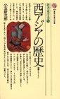 新書東洋史〈9〉西アジアの歴史 (講談社現代新書)の詳細を見る