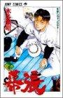 幕張―千葉 (4) (ジャンプ・コミックス)の詳細を見る