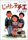 じゃりン子チエ―チエちゃん奮戦記 (4) (アクション・コミックス)(9784575812039)