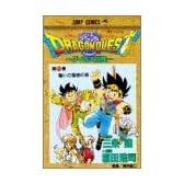 ドラゴンクエスト―ダイの大冒険 (20) (ジャンプ・コミックス)