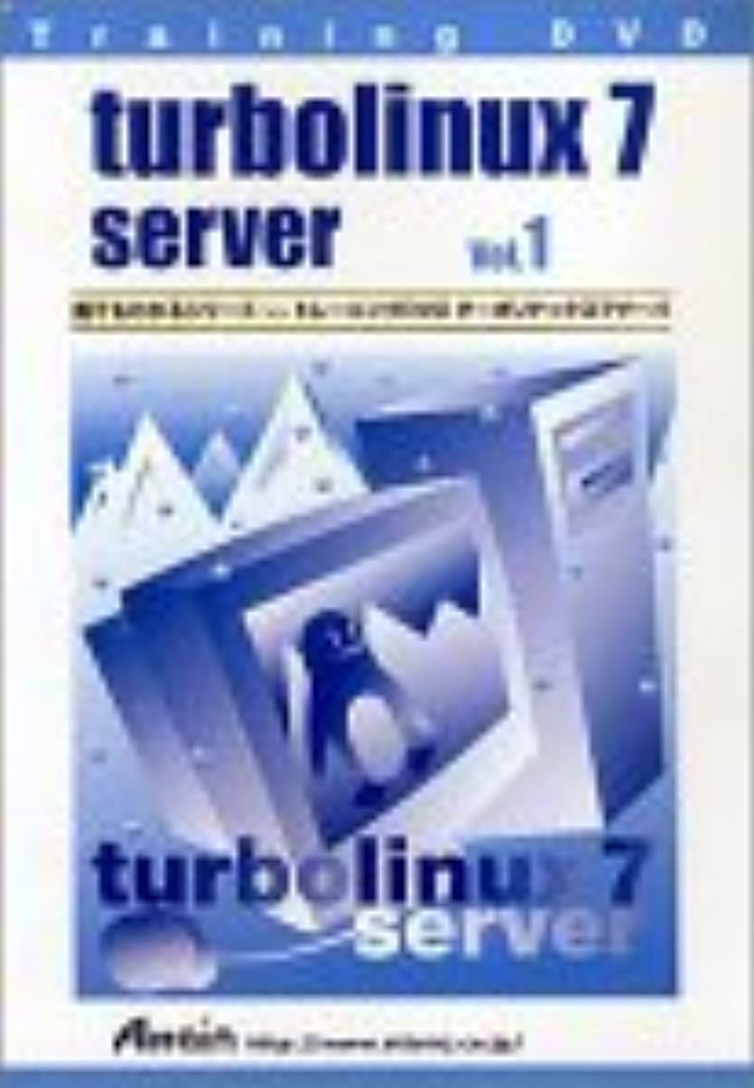 ラジカル音楽健全アテイン トレーニングDVD Turbolinux7 Server Vol.1