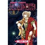 クリスタル☆ドラゴン (3) (ボニータコミックス)