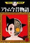 アトム今昔物語 / 手塚 治虫 のシリーズ情報を見る