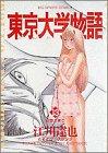 東京大学物語 (13) (ビッグコミックス)
